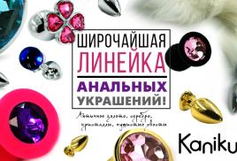 Более 100 новых анальных пробок с кристаллами от Kanikule!