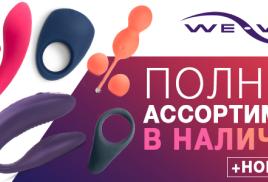 Поступление We-Vibe: полный ассортимент + Новинка Bloom!